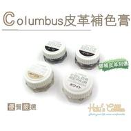 【○糊塗鞋匠○ 優質鞋材】K09 日本哥倫布斯Columbus皮革補色膏(瓶)
