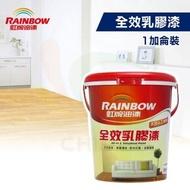 【虹牌】458全效乳膠漆(1加侖裝)(內牆漆)