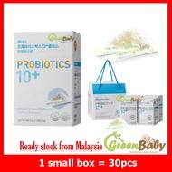 Atomy Probiotics 30 Sticks 1 Small box Probiotics 10+ Plus (2.5g) 艾多美 益生菌