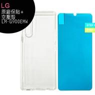 LG Velvet (LM-G900EMW)原廠保貼+空壓殼