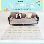 HANPLUS魔法魚地墊
