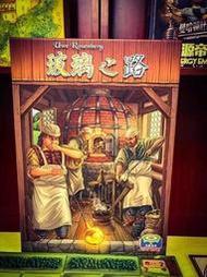 【陽光桌遊】(現貨免運送牌套+Promo卡) 玻璃之路 Glass Road 繁體中文版 烏玫瑰山 正版 益智遊戲
