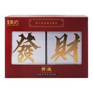 香港美心佳品 發財齊來禮盒(附紙袋)1入【小三美日】◢D231009