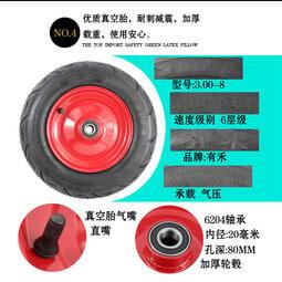 現貨◆3.00-8電動真空胎輪胎 14寸真空胎充氣輪 3.00-8手推車真空胎