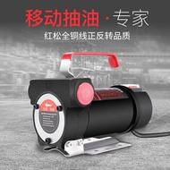 【快速出貨】正反轉電動抽油泵12V24V220V伏自吸泵油泵柴油泵加油機抽油器 創時代