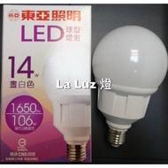 #La Luz 燈# 買8💡免運費 東亞 14W LED 球型 燈泡 14瓦
