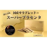 【日本代購】樂天銷售第一!!!純種賽馬100%胎盤素膠囊 ♥ Flawless母之滴超級胎盤素