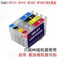 04E1適用愛普生 XP-2101/XP-4101 WF-2831 WF-2851填充墨盒 墨水