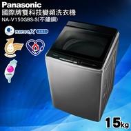 ★買就送Arnold Palmer 吸濕毯★Panasonic國際牌15kg變頻直立式洗衣機 NA-V150GBS-S 不銹鋼