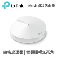 TP-LINK Deco M9 Plus(1-pack) Mesh網狀路