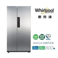 【家事達】Whirlpool 惠而浦600L雙門冰箱 WHS21G