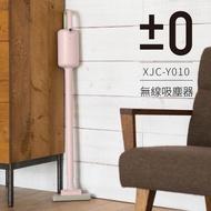 【正負零±0】電池式無線吸塵器 XJC-Y010粉色