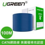 綠聯 100M CAT6網路線 藍色 美國福祿克品質認證