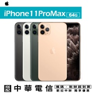 Apple iPhone 11 Pro Max 64G 6.5吋 智慧型手機 攜碼中華電信月租專案價 限定實體門市辦理