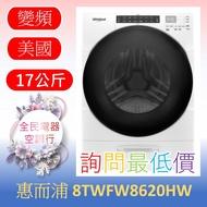 ☎ 詢問最低價 ☎ 美國 惠而浦 8TWFW8620HW 洗衣機【台中在地】另售 WD13GW WD15GW