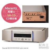 日本代購 Marantz 馬蘭士 SA-10 SACD/CD播放機 11.2MHz 旗艦機