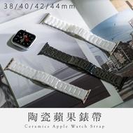 Apple watch通用錶帶 二色陶瓷錶帶38/40/42/44mm 【完全計時】錶帶館