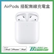 現貨免運 AirPods搭配無線充電盒 2代 台灣公司貨 當天出貨 Apple iPad 藍芽無線耳機 原廠盒裝封膜