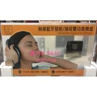★H*P&J☆《112655》好市多 RF 無線藍芽發射/接收雙功音樂盒