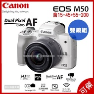 CANON EOS M50 +15-45+55-200 佳能雙鏡組 家庭紀錄 4K 總代理台灣佳能公司貨 APS-C 電子觀景窗