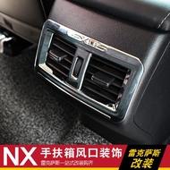 【現貨】 Lexus NX200 NX200t NX300h空調出風口裝飾框內飾改裝專用配件