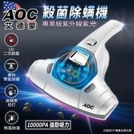 AOC艾德蒙 10000PA專業級紫光殺菌除螨機/除蹣機(E0055-A)