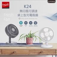 E-books K24 無印風可調速6吋桌上型充電風扇 桌扇 迷你扇 USB風扇
