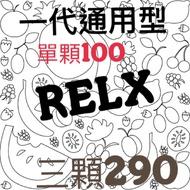 原廠正品RELX悅刻果汁 各式口味 批發 零售