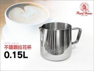 快樂屋♪《寶馬牌》#304不鏽鋼拉花杯.奶泡杯 0.15L 150ml 可搭磨豆機.摩卡壺.虹吸做花式咖啡(鋼杯.小奶盅)