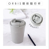 【全新】ORBIS環保隨行杯