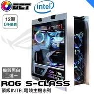 【DCT】華碩ROG 頂級Intel電腦主機  S-ClassRI3Intel i9-10900F/RTX3060 -12GB/芝奇 幻光戟 DDR4-3200(8G*2)/威剛SX8200Pr