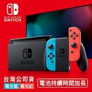 [免卡現金分期]任天堂 Nintendo Switch主機-電光藍&電光紅-電量加強版~台灣公司貨