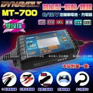 【電池達人】標準版 脈衝式 充電機 MT700 機車 汽車 電瓶 電池充電器 6V 12V 雙電壓 檢測機能 鋰鐵電池