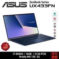 ASUS 華碩 Zenbook 14 UX433 UX433FN-0152B8565U i7/16G/512G 窄邊筆電