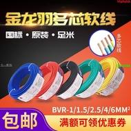 金龍羽國標家用銅芯電線1.5平方2.a5平方4vb平方6平方家裝多股軟線。14