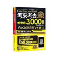 考來考去都考這3 000單字【虛擬點讀筆版】(附1CD)
