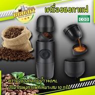 โปรโมชั่น เครื่องชงกาแฟ เครื่องชงกาแฟพกพา เครื่องกาแฟมินิ เครื่องทำกาแฟ ขวดชงกาเเฟ+เเก้ว น้ำหนักเบา ความจุ 140 ml ราคาถูก เครื่องชงกาแฟ เครื่องชงกาแฟสด เครื่องชงกาแฟอัตโนมัติ เครื่องชงกาแฟพกพา