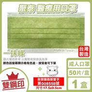 (任選8盒享9折)聚泰 聚隆 雙鋼印 成人醫療口罩 (一抹綠) 50入/盒 (台灣製造 CNS14774) 專品藥局【2019094】