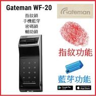 新一波聊聊優惠 新上架促銷~Gateman WF20 數位密碼~指紋~藍芽~輔助鎖 WF20 WK20 WV40~電子鎖