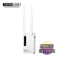 TOTOLINK EX1200M AC1200 雙頻無線訊號延伸器 AP/延伸器雙模式 WIFI分享器全新公司貨開發票