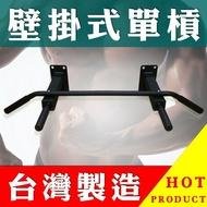 專業單槓/壁掛式單槓器 引體向上 牆上單槓/台灣製造現貨【Fitek健身網】