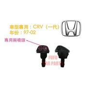 【熱銷商品】喜美 本田 CRV 一代 噴水頭
