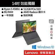 Lenovo 聯想 Slim 5 81YM008BTW R5-4500U/8G/512G 15吋 筆電[聊聊再優惠]