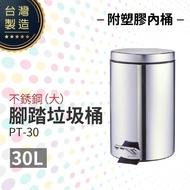 不銹鋼腳踏垃圾桶(大)(附塑膠內桶)PT-30 室內垃圾桶 台灣製造 腳踏式垃圾桶 圓形垃圾桶