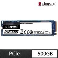 【Kingston 金士頓】A2000 500GB NVME PCIe Gen3 固態硬碟(★SA2000M8/500G)