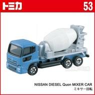 【Fun心玩】TM 053A 742241 麗嬰 TOMICA 多美小汽車 NISSAN 日產 水泥攪拌車 生日 禮物