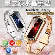 台灣NCC認證 2019 tela星之鍊 旗艦時尚款 時尚水晶心率手鍊  運動手環 運動手錶 智慧手環 Line內容顯示及來電顯示