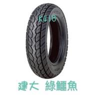 自取價【阿齊】KENDA 建大輪胎 120/70-10 K418 綠鱷魚 偉士牌