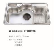 ¢魔法廚房 韓國CICO 不鏽鋼多功能清潔槽防蟑水槽DS-850  厚度0.8MM 附小掛籃 滴水籃  850*515