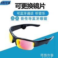 藍芽眼鏡 骨傳感藍芽耳機眼鏡骨傳導藍芽眼鏡耳機摩托車司機專用耳機太陽男【1件85折】